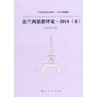 法兰西思想评论・2014(春)