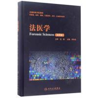 法医学(第2版)