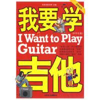 【正版二手书旧书 8成新】我要学吉他(中学生版)(单书版) 刘传,风华艺校 9787103033081 人民音乐出版社