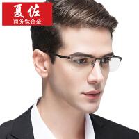 超轻纯钛合金眼镜框全半框镜架商务男配成品防蓝光变色平光镜