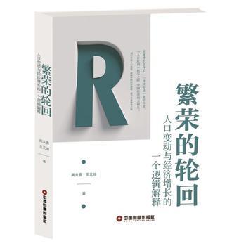 【二手95成新旧书】繁荣的轮回——人口变动与经济增长的一个逻辑解释 9787504764355 中国财富出版社