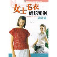 女士毛衣编织实例构针�q 阿瑛 9787506445276 中国纺织出版社