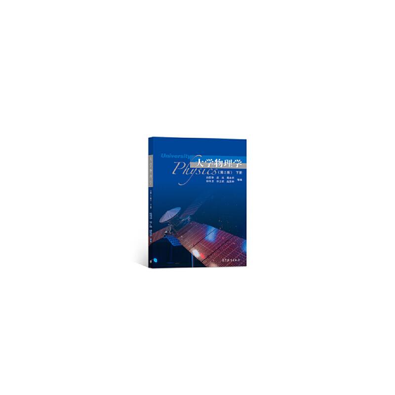 【正版直发】大学物理学(第2版)下册 白丽华   庄良   葛永华  等 9787040506228 高等教育出版社