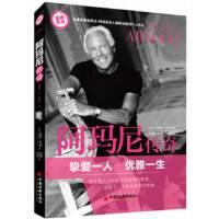 【二手书9成新】阿玛尼传奇【意】莫尔霍 , 李海鹏9787501795604中国经济出版社