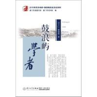 鼓浪屿学者洪卜仁,詹朝霞厦门大学出版社9787561555439