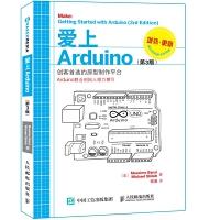 正版全新 爱上Arduino(第3版)