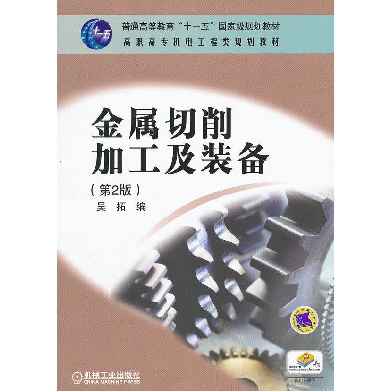 金属切削加工及装备 第2版