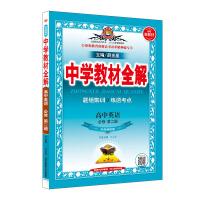 2019新教材 中学教材全解 高中英语 必修第二册 外语教研版