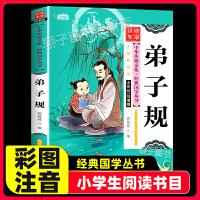 弟子规彩绘注音正版中华传统文化经典国学启蒙丛书6-12岁小学生一二三年级上下册阅读课外书经典书目儿童文学有声伴读