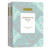柏拉图的理念学说:理念论导论(全两册) 商务印书馆