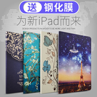 2018新款iPad保护套苹果9.7英寸2017平板电脑pad7新版a1822皮套硅胶爱派paid外壳全包防摔8网红日