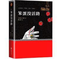 笨蛋没活路 马里奥普佐 陶文佳 江苏文艺出版社 励志小说 青春文学书籍