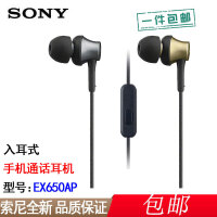 【支持礼品卡+包邮】索尼 MDR-EX650AP 入耳式立体声 带线控耳麦 手机通话音乐通用耳机