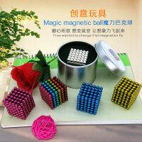 巴克球魔力磁球磁力珠益智减压玩具216颗再送6颗5MM儿童礼物