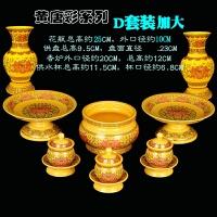 佛教用品香炉陶瓷供佛供具供盘供水杯佛堂套装家用居室供奉佛具 加大