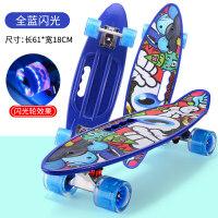 小鱼板滑板香蕉板儿童四轮滑板车初学者青少年刷街公路板