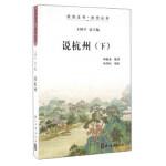 【全新直发】说杭州(下) 钟毓龙,王国平 9787554006382 浙江古籍出版社