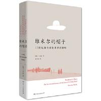 维米尔的帽子: 17世纪和全球化世界的黎明 卜正民,黄中宪 湖南人民出版社 9787556117208