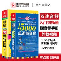 全2册|就这900句玩转口语+15000英语单词口袋书 英语单词快速记忆法大全零基础英文词汇速记手册 英语口语900句