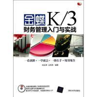 【正版全新直发】金蝶K3财务管理入门与实战刘玉萍,王英英9787302