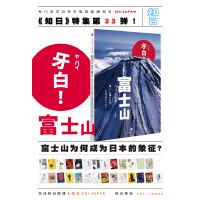 知日33:牙白!富士山 带你探索神圣的富士山 苏静知日系列 中信出版社图书 畅销书 正版书籍