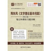 陶东风《文学理论基本问题》(修订版)笔记和课后习题详解答案