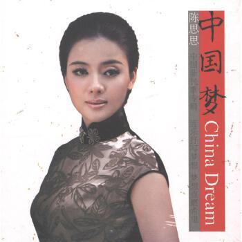 陈思思-中国梦