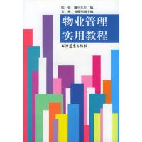 【正版现货】物业管理实用教程 韩强,魏小乐 9787806132838 上海远东出版社