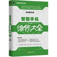 智能手机维修大全(实例精华版) 张军 机械工业出版社 9787111562603
