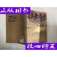[二手旧书9成新]摸金奇录之二 幽灵古船 /笑颜 大众文艺出版社