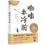【全新直发】咖啡未冷前(升级版) 中信出版集团股份有限公司
