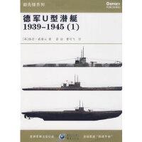 【二手旧书9成新】德军U型潜艇19391945(1)(英)格登・威廉生9787536698352重庆出版社