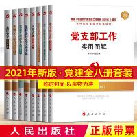 组合:新时代党建党务权威读物丛书 8册装 人民出版社