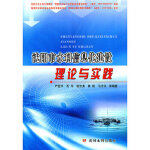 沈阳市水利信息化建设理论与实践 严登华 黄河水利出版社 9787550900806