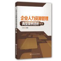 企业人力资源管理典型案例透析(第2版)
