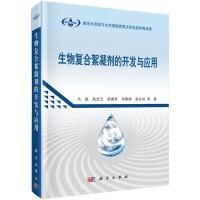 生物复合絮凝剂的开发与应用