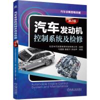 汽车发动机控制系统及检修(第2版)