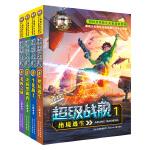 超级战舰(新版 套装1-4册)