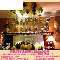 儿童宝宝周岁生日快乐派对装饰用品背景生日气球布置套餐求婚浪漫 酒瓶酒杯