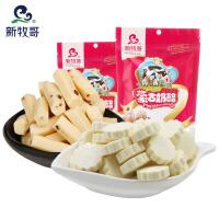 【新牧哥】内蒙古特产奶酪 牛奶片干吃奶贝红枣奶干奶酪条