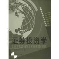 【正版二手书旧书9成新左右】证券投资学――21世纪管理学系列教材9787209037587
