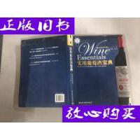 [二手旧书9成新]实用葡萄酒宝典 /法国蓝带厨艺学院 编;姚汩�?