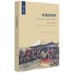 正版全新 帝国的辩解:亨利・梅因与自由帝国主义的终结/欧诺弥亚译丛