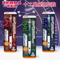 日本ZEBRA斑�R十二星座限定款MA85自�鱼U�P��不�嘈净�鱼U�P0.5mm小�W生考������握�z