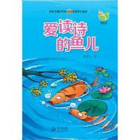 爱读诗的鱼儿张秋生长江文艺出版社9787535467676