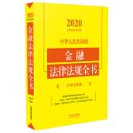 中华人民共和国金融法律法规全书(含相关政策) (2020年版)