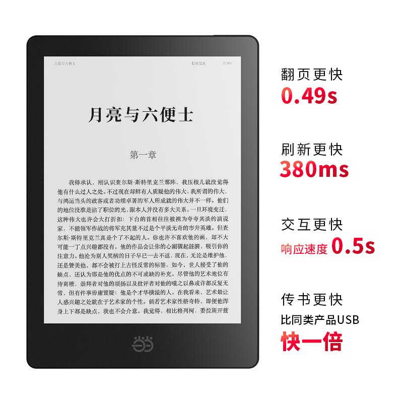 【当当自营】新品黑色 当当阅读器8 超高清版  300PPI电子书电纸书墨水屏纯平阅读器、8G存储、前光电容触摸、多种传书方式(USB/无线/邮箱)、多图书格式支持 送当当云阅读30天租阅(约10万册)/预置精品图书