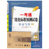 自考试卷 00603 英语写作一考通优化标准预测试卷 附串讲