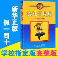 长袜子皮皮正版三四年级课外读物完整版 语文新课标老师推荐读本 中国少年儿童出版社 国际安徒生奖获得者瑞典林格伦作品