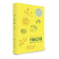 下厨记 Ⅶ 有做法、有诀窍,更有故事、有见识的下厨文字,让舌尖、身体、精神都被温柔以待。